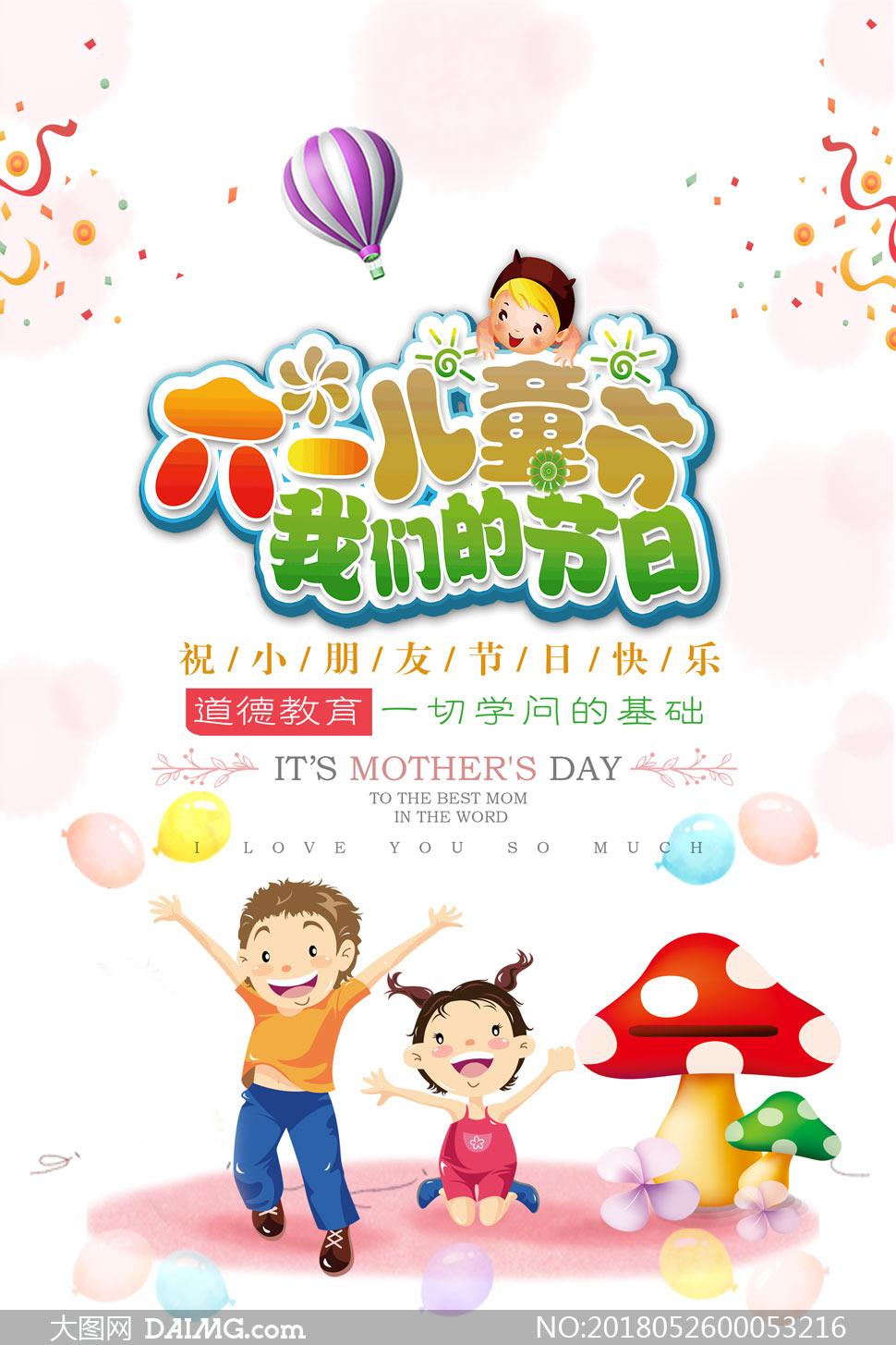 六一儿童节快乐活动海报模板psd素材