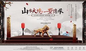 中式园林主题地产广告设计PSD素材