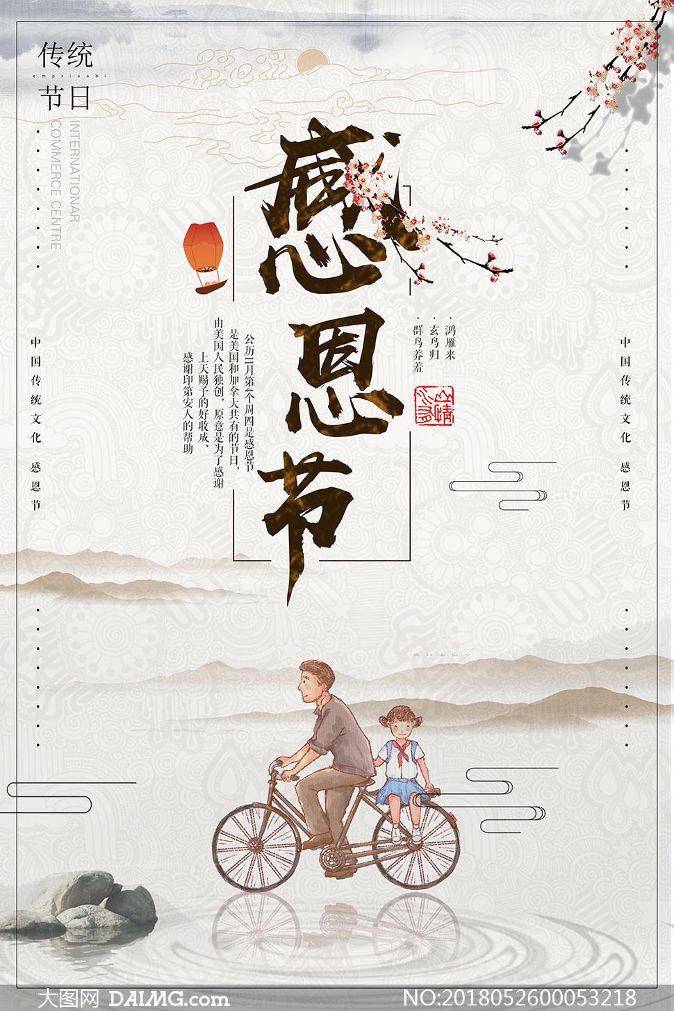 中国传统感恩节海报设计psd素材