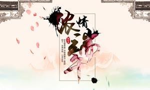 中式端午节活动海报设计PSD素材