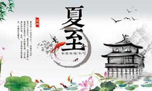 中国风传统夏至节气海报设计PSD素材
