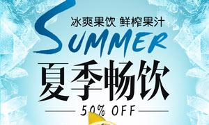 夏季饮料畅饮海报设计PSD素材