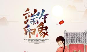 中国风端午印象海报设计PSD源文件