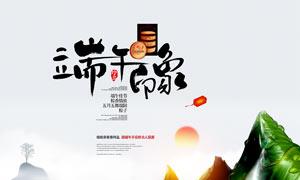 中国风端午印象海报设计PSD素材