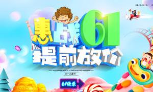 61儿童节提前放价海报设计PSD模板