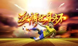激情世界杯宣传海报设计PSD模板