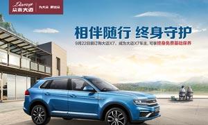 众泰大迈汽车宣传海报PSD源文件