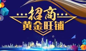黄金旺铺招商宣传海报设计PSD素材