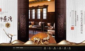 时尚中式地产海报设计PSD源文件
