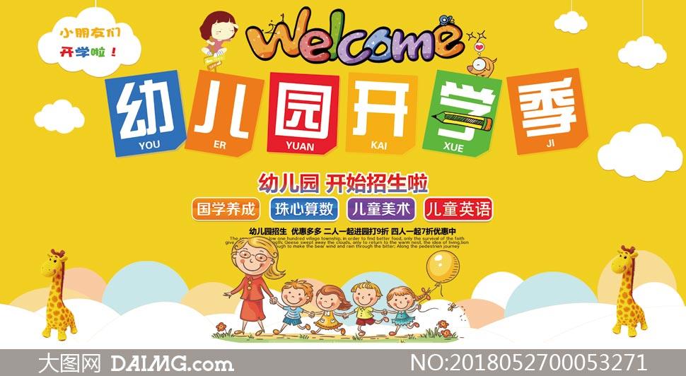 幼儿园开学季招生海报设计psd素材