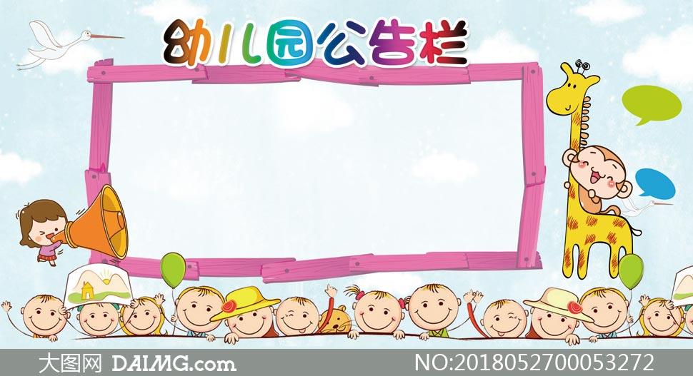 幼儿园公告栏卡通背景psd源文件