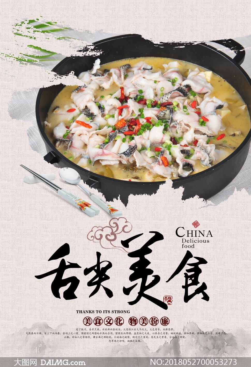 酸菜鱼美食宣传海报设计psd素材