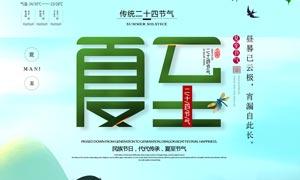 传统节气夏至节气海报设计PSD素材