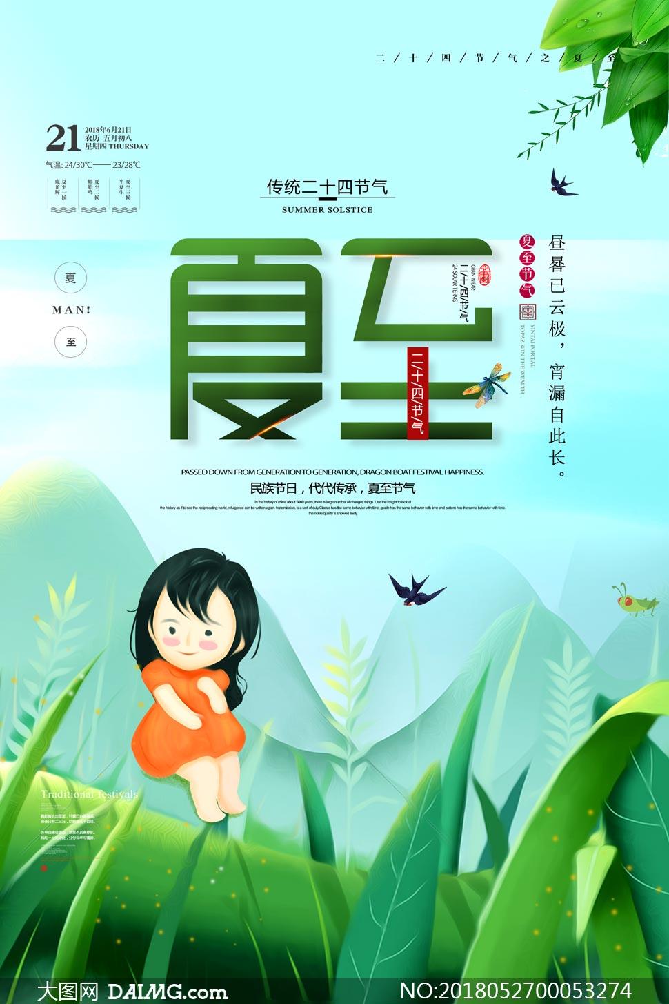 夏至节气手绘主题小女孩燕子柳条绿叶夏至海报海报设计广告设计模板