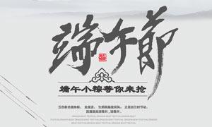 中国风端午节创意海报设计PSD素材