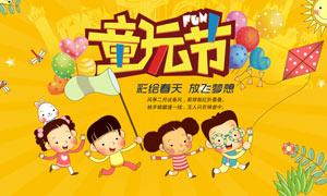 61儿童节创意海报设计PSD模板