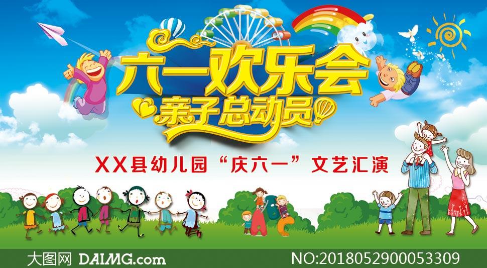 61儿童节儿童节六一欢乐会亲子总动员幼儿园庆六一文艺汇演纸飞机卡通