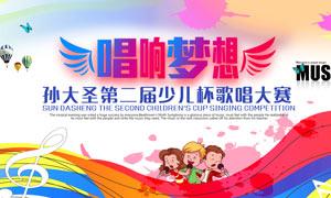 儿童歌唱大赛宣传海报PSD源文件