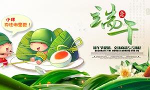 端午节商场促销海报模板PSD素材