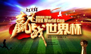 赢战世界杯宣传海报设计PSD素材