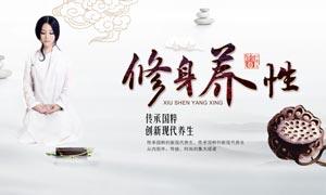 中国风修身养性海报设计PSD素材