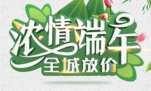 端午节感恩钜惠海报设计PSD源文件