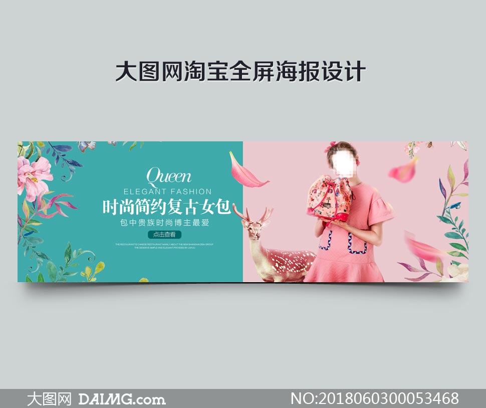 淘宝时尚复古女包海报设计PSD素材