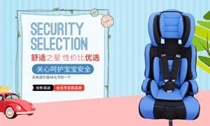 淘宝儿童安全座椅促销海报PSD素材