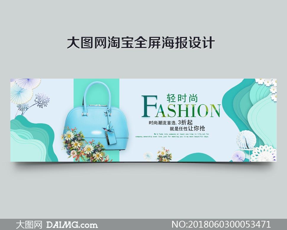 淘宝时尚女包全屏促销海报PSD素材