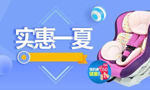 淘宝儿童座椅夏季活动海报PSD素材