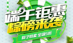 端午节粽子特卖海报设计PSD素材
