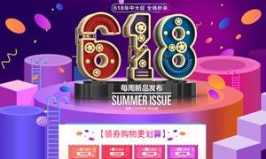 618新品发布专题设计模板PSD素材