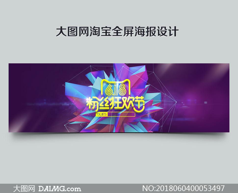 618粉丝狂欢节海报模板PSD素材
