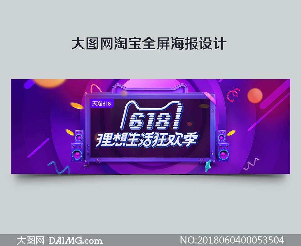 天猫618理想生活狂欢季海报PSD素材
