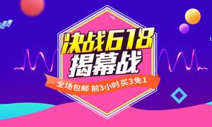 决战618揭幕战宣传海报PSD素材