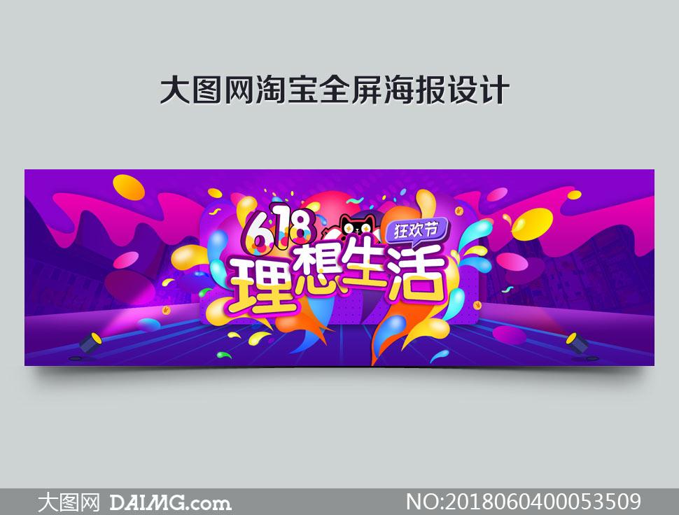 618理想生活狂欢节海报模板PSD素材