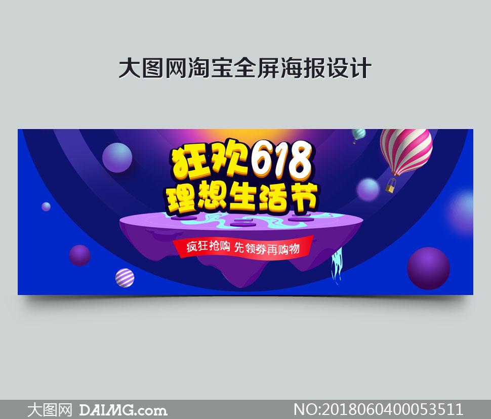 狂欢618理想生活节海报设计PSD素材