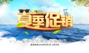 夏季狂欢季购物促销海报PSD素材
