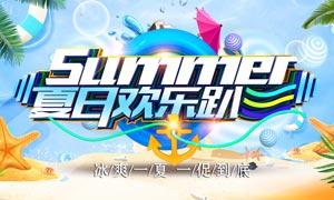 夏日欢乐趴促销海报设计PSD素材