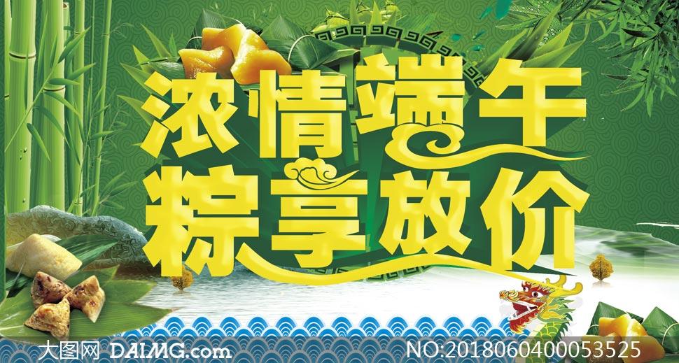 端午节粽情放价海报设计矢量素材