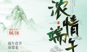 中国风端午节活动海报设计矢量素材