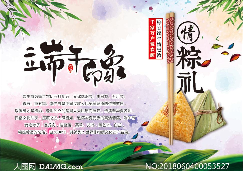 粽香端午活动海报设计矢量素材