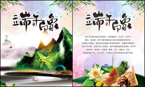 中国风端午印象海报设计矢量素材