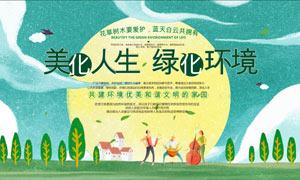 绿化环境公益宣传展板设计矢量素材
