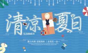 清凉夏日促销海报设计矢量源文件