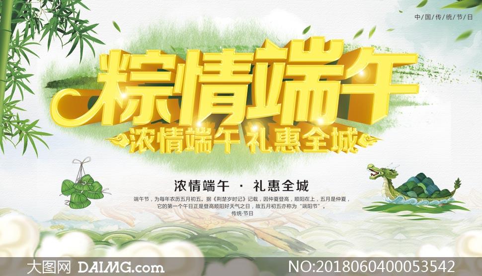 粽情端午促销海报设计PSD源文件