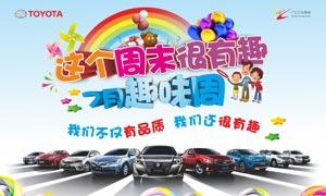 丰田汽车趣味活动海报设计矢量素材