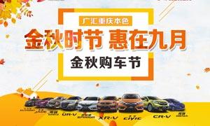 本田汽车金秋购车节海报设计矢量素材