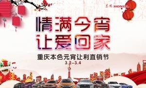 本田汽车元宵节活动海报矢量素材