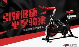 动感单车器材促销海报设计矢量素材